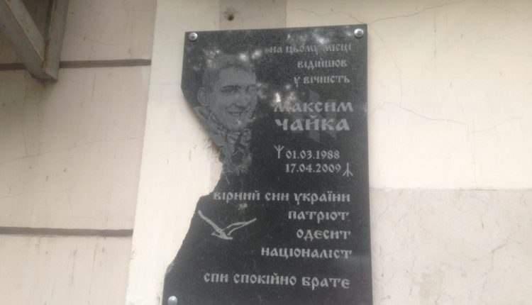 В Одессе неизвестные вандалы разбили мемориальную доску погибшему