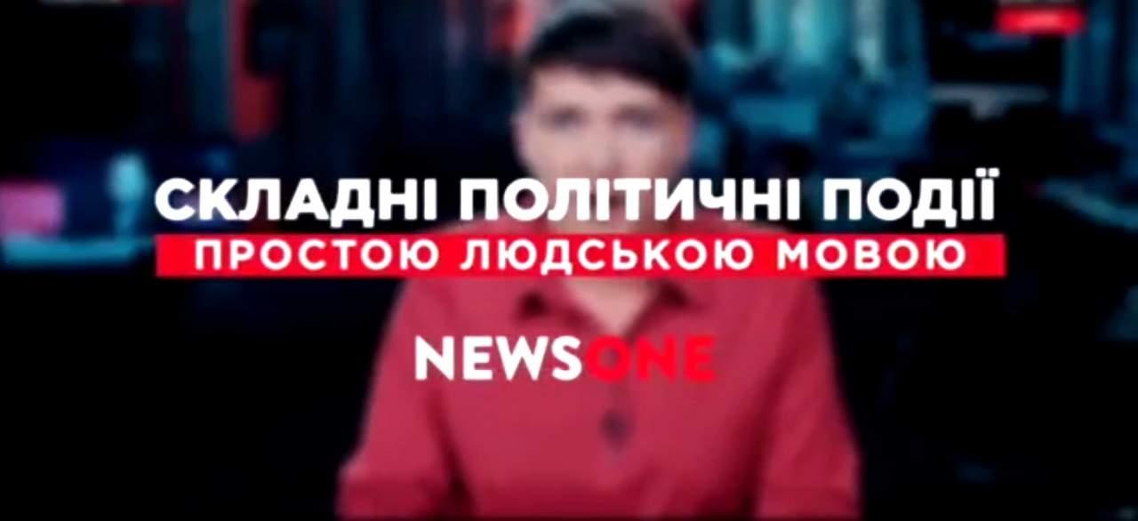 Канал NewsONE записал провокационную рекламу с участием Савченко (Видео)