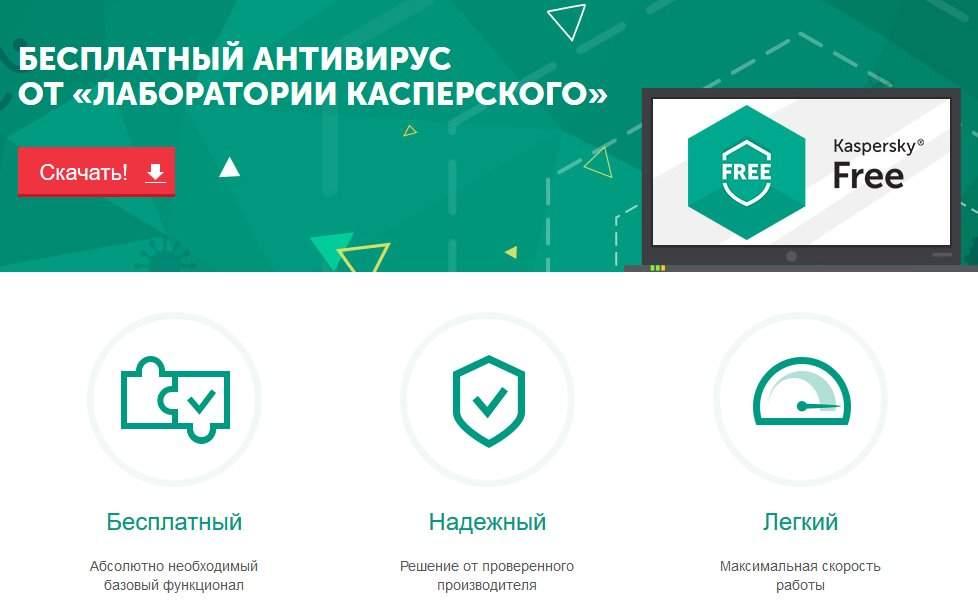 Kaspersky Free вскоре станет доступным во всем мире