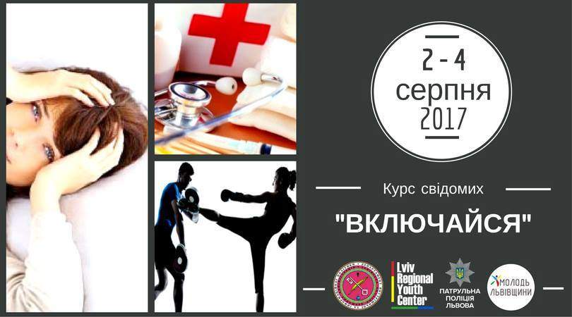 Львовская ОГА инициировала проект по повышению уровня сознания молодежи