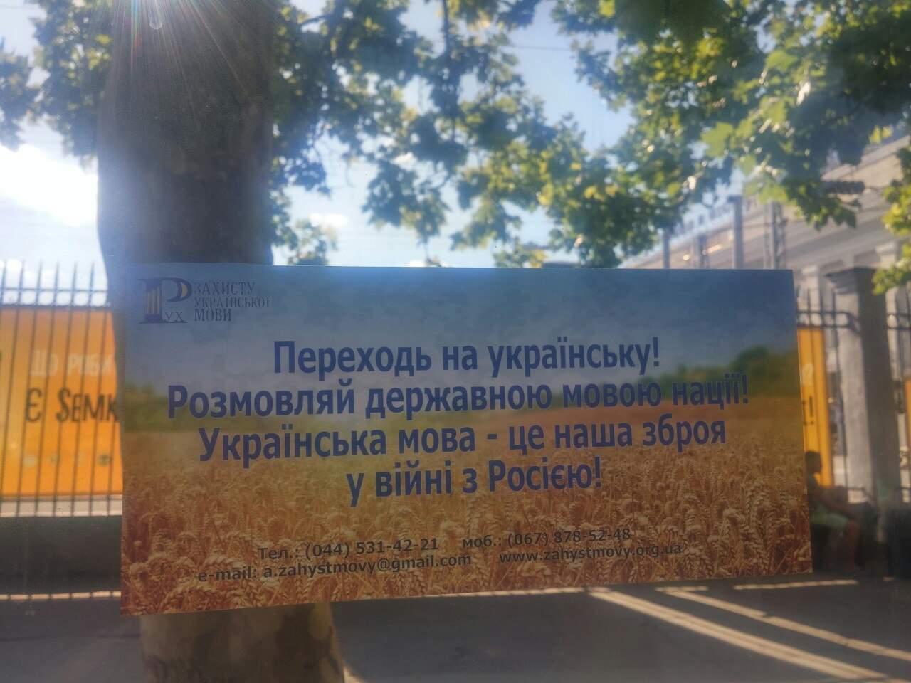 В Одессе активисты пропагандируют негативное отношение к русскоязычному населению (фото)