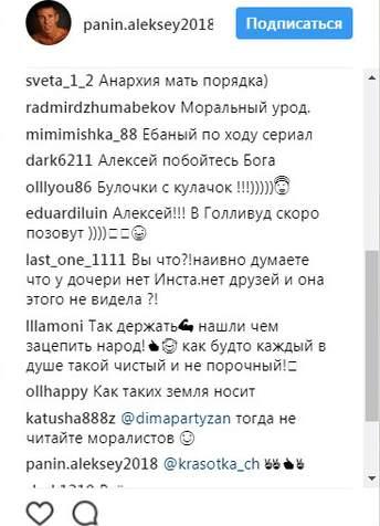 Скандальный российский актер оголился для сериала (фото)