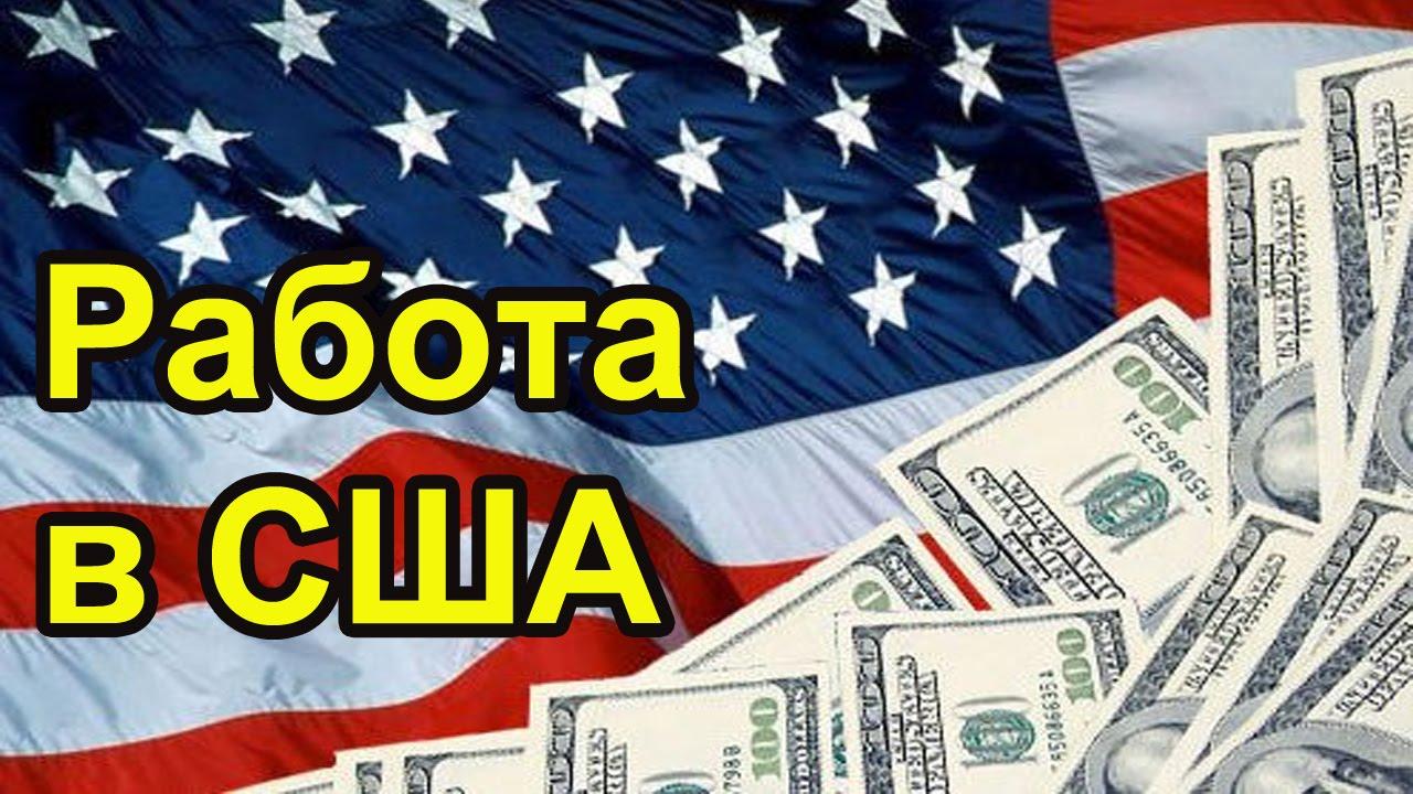 Работа для украинцев за рубежом: какие специалисты нужны в США