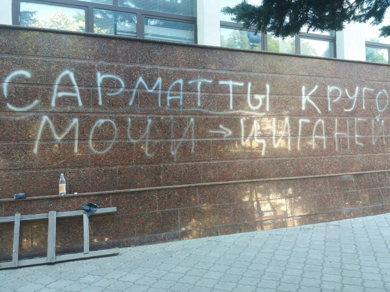 В Измаиле неизвестные оставили провоцирующую надпись в адрес циганей, полицейских и геев (фото)