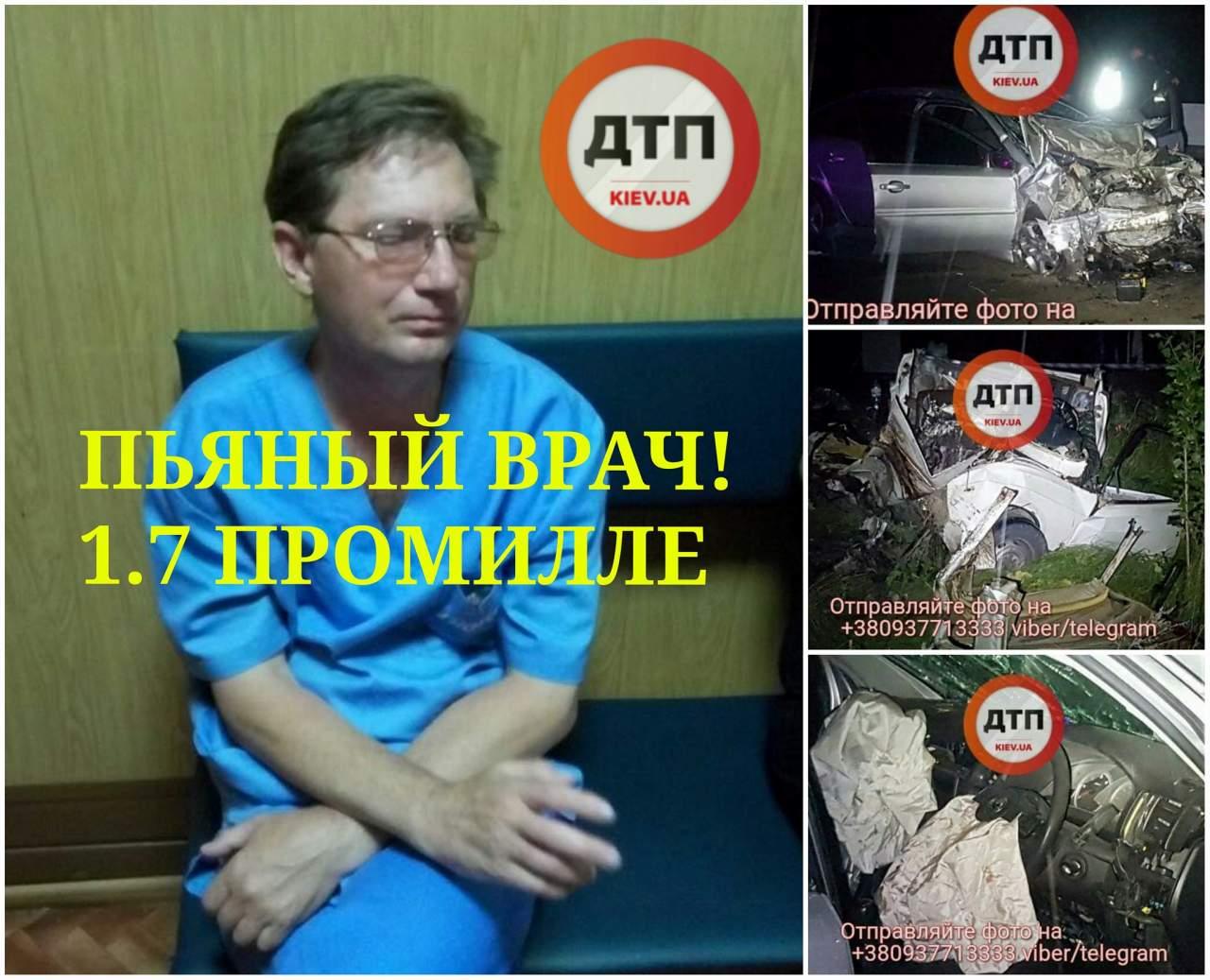 Пострадавших в ужасном ДТП в Борисполе принимал пьяный врач (фото)