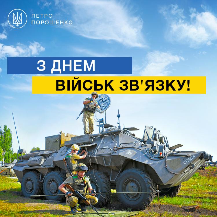 Президент Украины поздравил всех с Днем войск связи