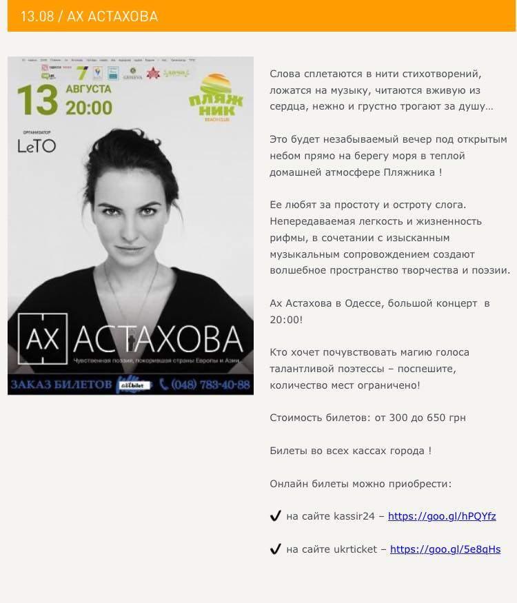Стерненко призвал ГПС запретить российской поэтессе въезд в Украину на 3 года