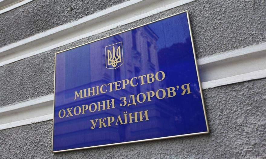 В Минздраве Украины появятся пять новых структурных подразделений