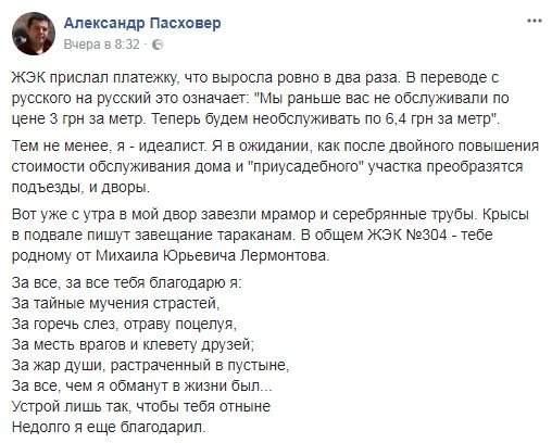 Киевляне обрушили тарифный гнев в соцсетях