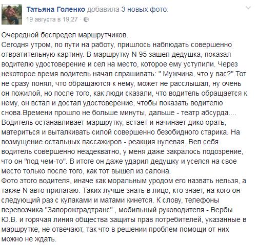Скандал в запорожской маршрутке:  Водитель выгнал и побил пенсионера