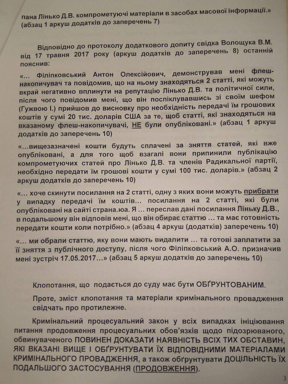 Адвокат Гужвы пытается доказать суду, что дело сфабриковано