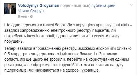 Гройсман заявил о победе над коррупцией в сфере медицины