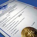 Справка Информ - услуги в получении Апостиля и других документов