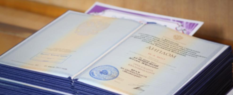 Дипломы о высшем образовании в России на официальных бланках
