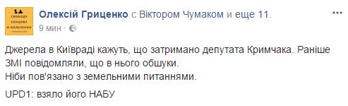СМИ сообщают о задержании депутата Киевского городского совета