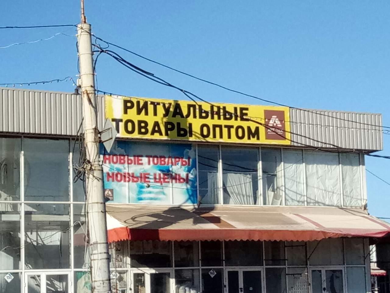 Бизнес на смерти: в Харькове заметили ритуальное агентство с креативным слоганом