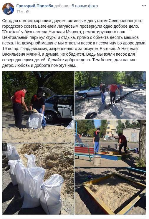 «Альтруизм чужими руками»: в Северодонецке два депутата украли песок ради детей (фото)