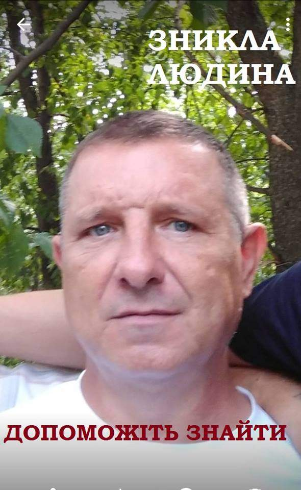 Пропавший днями в Киеве мужчина нашёлся «цел и невредим» в христианском центре