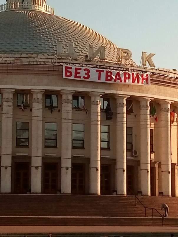 На здании столичного цирка появился баннер в защиту животных (Фото)