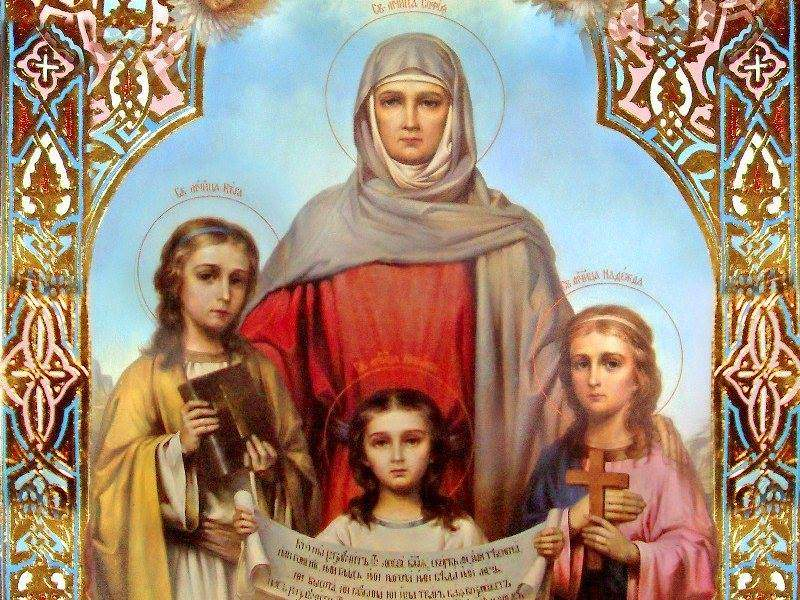 Православный мир почитатет память мучениц Веры, Надежды и Любви, и матери их Софьи