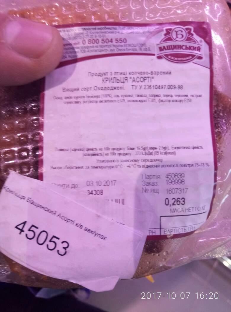 «Не первой свежести»: во Львове на прилавках «АТБ» заметили просроченные продукты (фото)