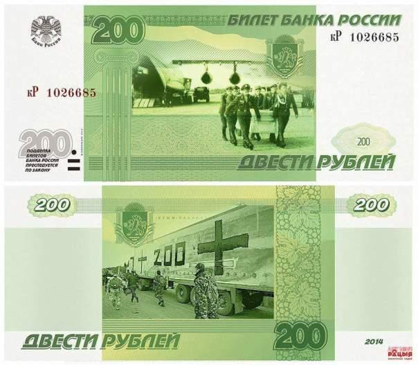 В сети предложили свой вариант купюры в 200 рублей (Фото)