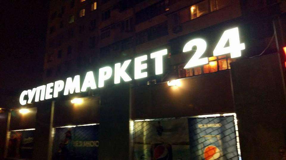 Что скрывается за красивой обверткой?: в Одессе покупатель приобрел просроченный сыр (фото)