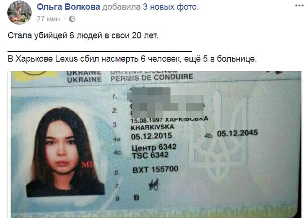 Виновницей ужасающего ДТП в Харькове стала 20-летняя девушка