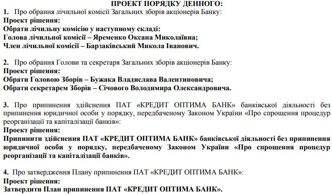 В Украине еще один банк намерен прекратить свою деятельность