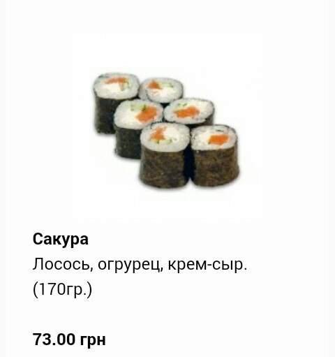 Одесситку, заказавшую суши по интернету, обдурили (Фото)