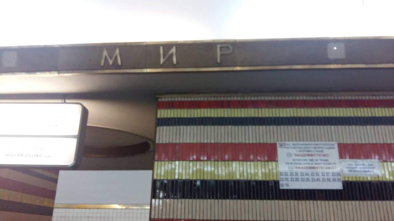 В Киеве на станции метро «Шулявская» заметили коммунистические лозунги (фото)