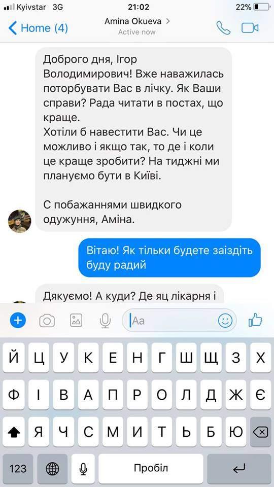 Мосийчук: «Амина ко мне не доехала»