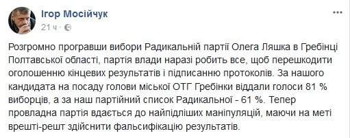 Фотофакт: В соцсети активно обсуждают выборы ОТГ