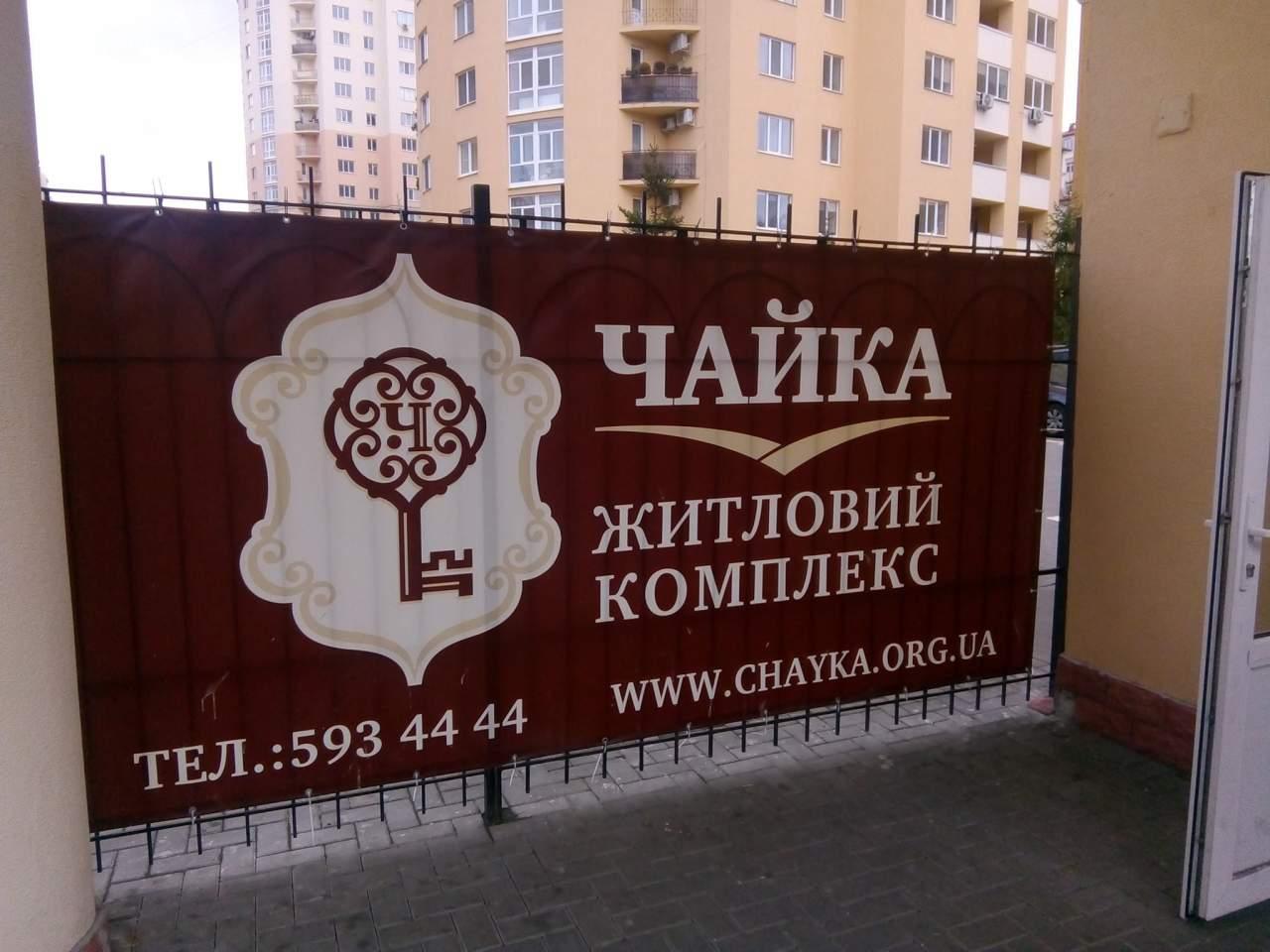 В Киеве жилой комплекс загрязняет Голосеевский национальный парк (фото)