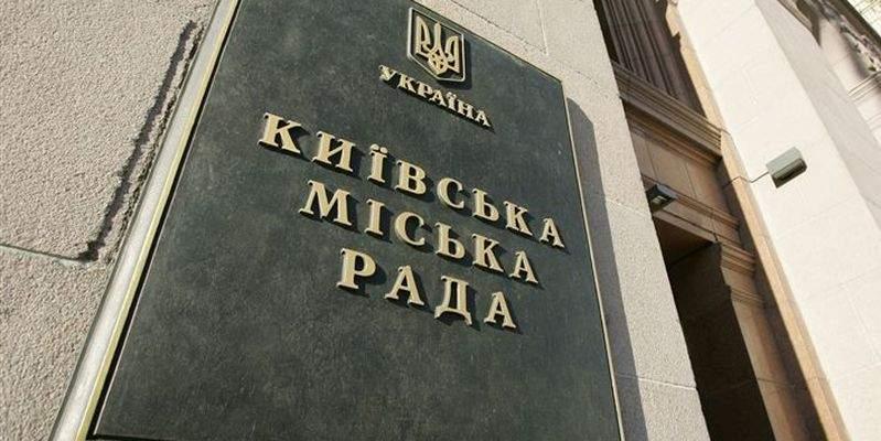 Экс-чиновники КГГА нанесли бюджету ущерб на сумму более 500 млн грн