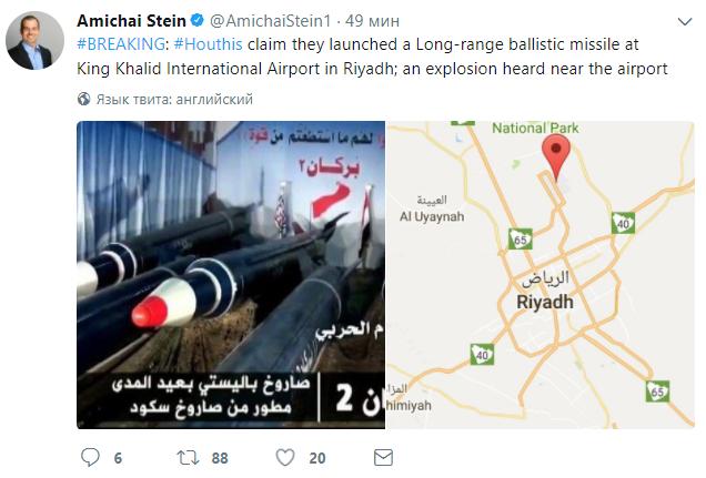 В Саудовской Аравии в аэропорту столицы перехватили ракету из Йемена