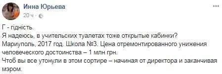 Советский ремонт туалетов в Мариупольской школе возмутил соц.сеть (Фото)