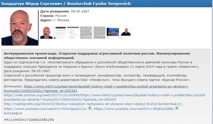 Фёдор Бондарчук попал в чистилище украинского «Миротворца»