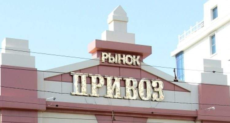 В Одессе заминировали один из рынков
