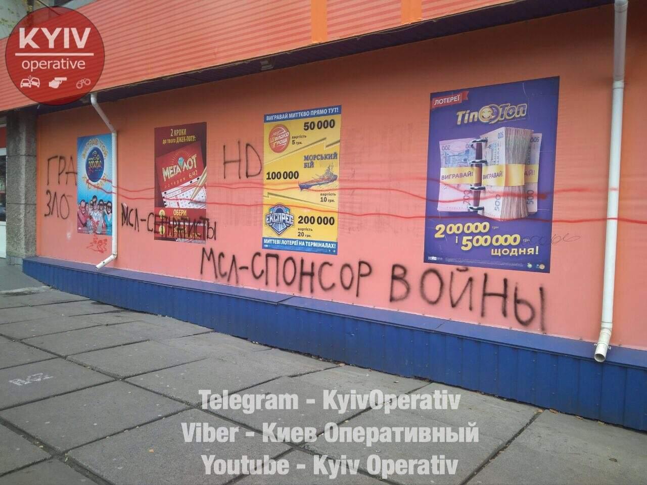 В Киеве активисты «Национального Корпуса» объявили войну игорному бизнесу (фото)