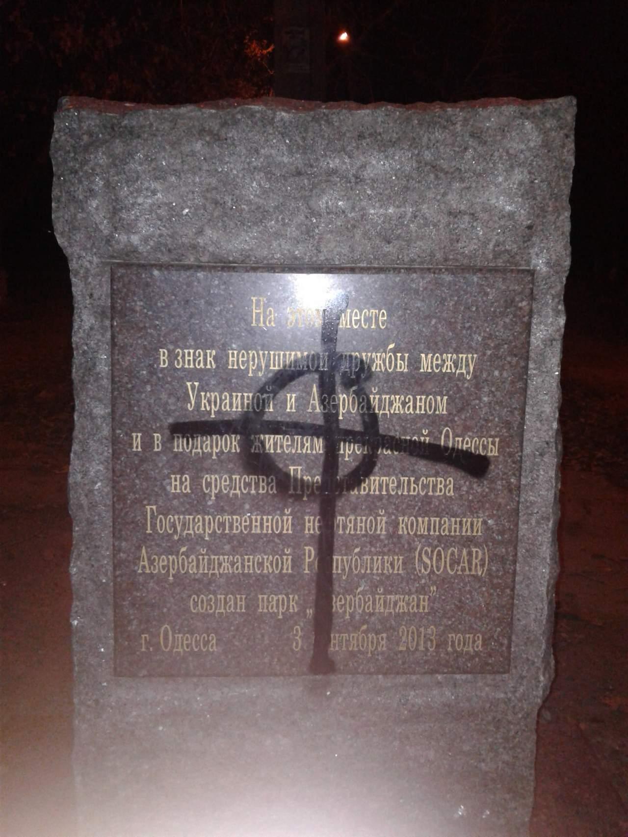 В Одессе осквернили подарок от Азербайджана (Фото)
