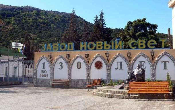 В Крыму завод вин «Новый свет» уйдёт с молотка
