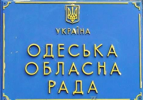 В Одессе состоится масштабный митинг