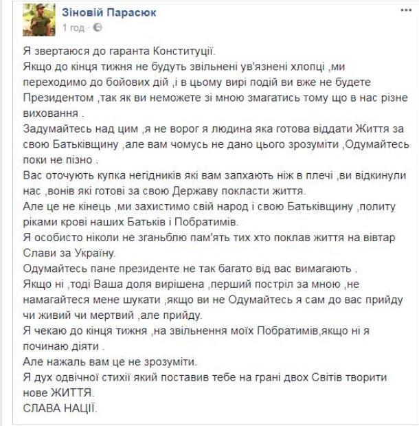 Отец нардепа Парасюка поставил ультиматум Порошенко и пригрозил боевыми действиями