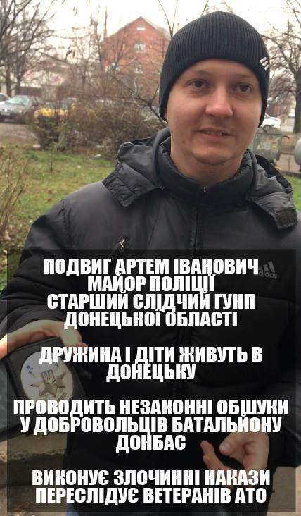 В рядах Нацполиции служит житель Донецка, который периодически посещает ДНР (фото)