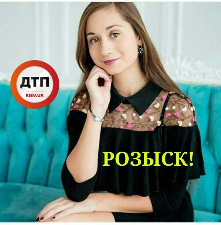 В Киеве без вести пропала 14-летняя девочка (Фото)