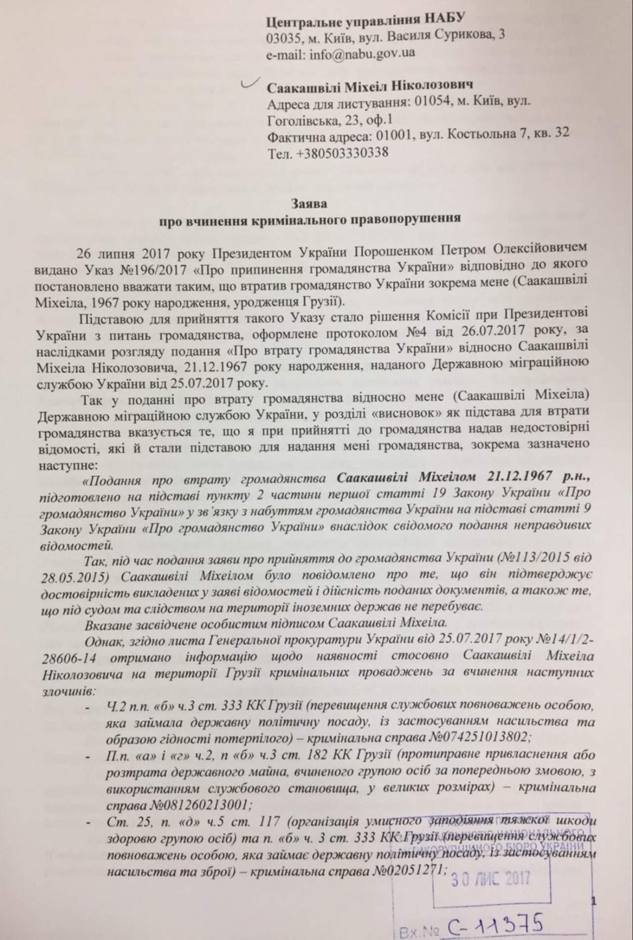 Адвокат Саакашвили подал заявление о совершении уголовного преступления против его подзащитного