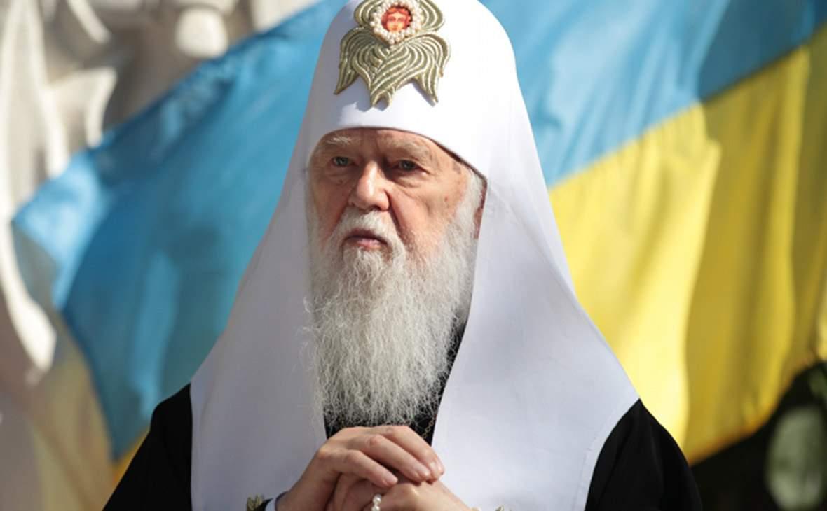 Глава Киевского патриархата Филарет опроверг любую возможность о примирении с Русской православной церковью