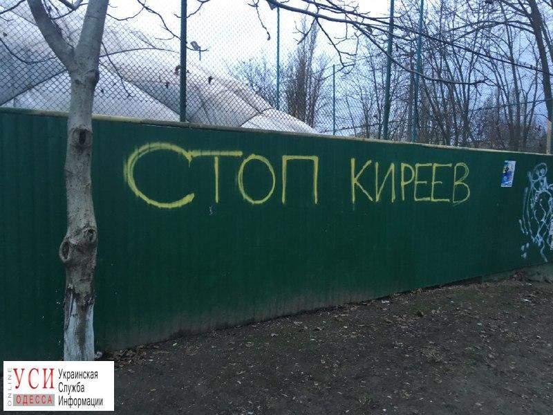 В Одессе представители «Национального корпуса» разрушили забор школы (фото)