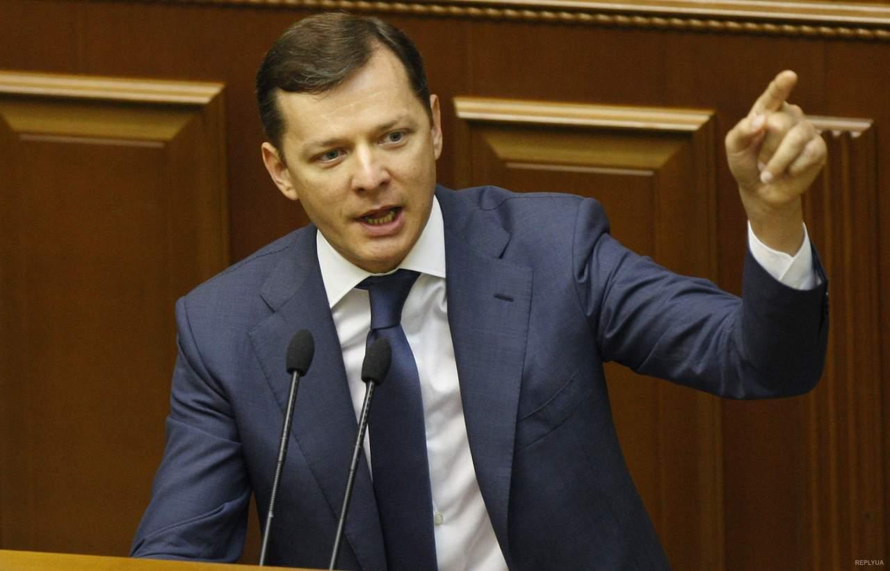 Ляшко утверждает, что НАБУ и САП превратились в инструмент политической борьбы
